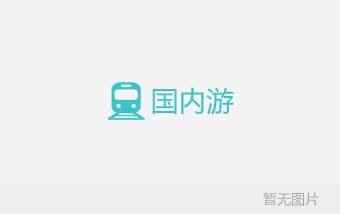 呼和浩特到北京双卧五日游【品质游】