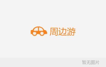武汉到宜昌三峡人家休闲动车2日游 宜昌三峡旅游